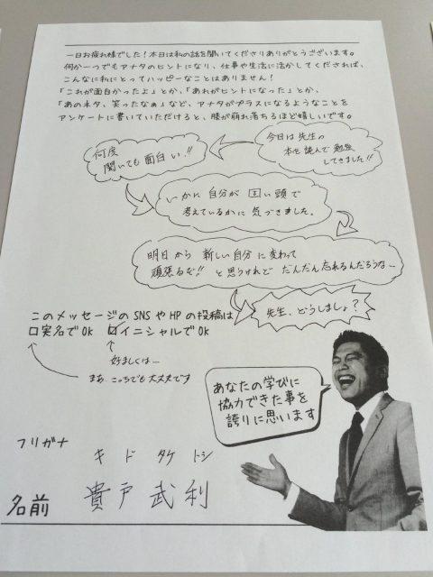 アンケート (3)貴戸さん