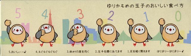 129147232364816207778_yurikamomenotamago-3