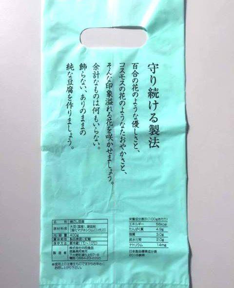 【初代文吉を優しさで包み込んだ「ハナちゃん純絹豆腐」が発売開始】<パッケージデザイン・制作のパッケージ松浦(四国徳島)>   パッケージを売らないパッケージ屋 パッケージ松浦