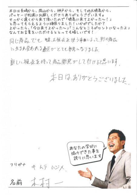 パッケージ松浦にお豆腐屋さんが来てくれました。 (5)