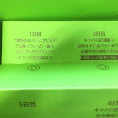 【え?!「安産きうい」?あの葉っぱビジネスで有名な「いろどり」が贈る専用きういパッケージマーケティング】