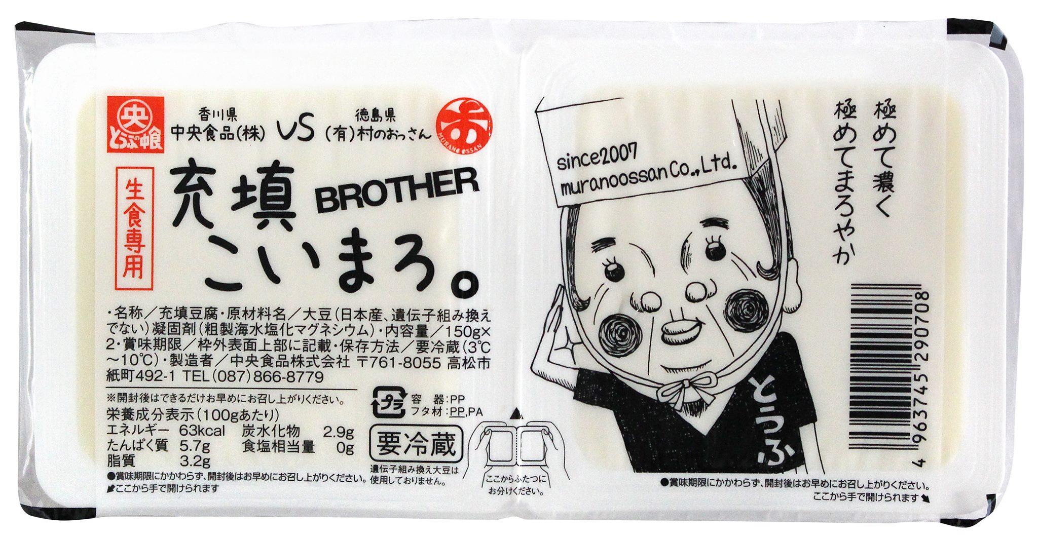 【いよいよ徳島・香川に降臨!「充填こいまろ。BROTHER」の猛威が吹き荒れる!】