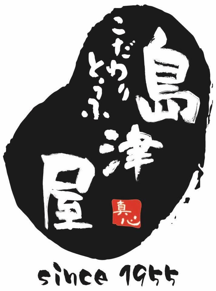 【劇的before&after 日本3位のおぼろ豆腐の島津屋さん!パッケージもリニューアル】