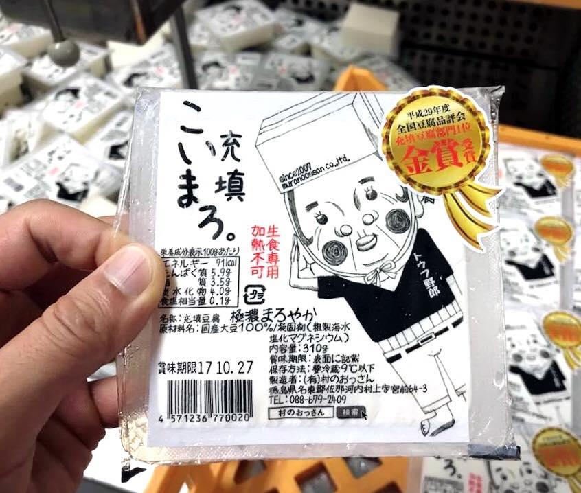 【日本一奪還!徳島の誇り「村のおっさん」充填豆腐こいまろ。がまたまたやってくれました!】