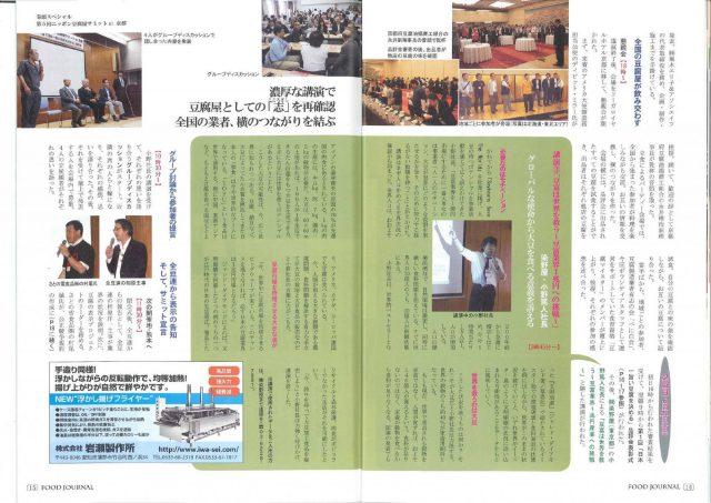 フードジャーナル2015年7月号 (5)