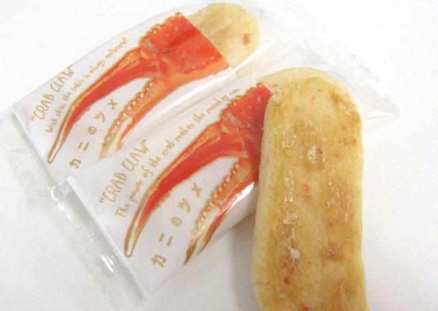 北海道土産 カニのツメ (3)