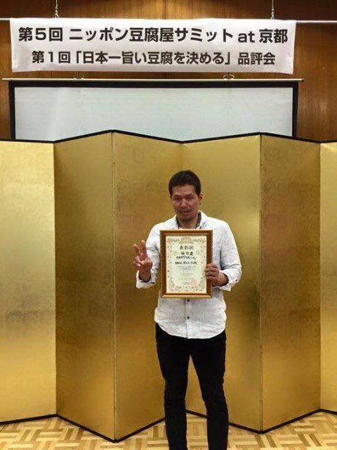 ☆村のおっさん桑原豆腐店 ニッポン豆腐屋サミットで充填部門第一位になった時の様子