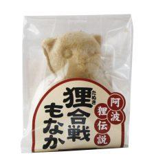 【阿波狸伝説がお菓子に!山陽堂さんの「阿波狸伝説 狸合戦もなか」】