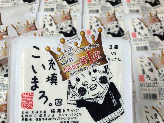 ☆村のおっさん桑原豆腐店の王冠パッケージ 店頭での様子