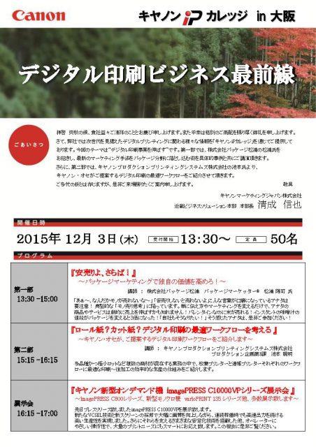 修正1【12月3日】iPカレッジ大阪(リリース版)_ページ_1