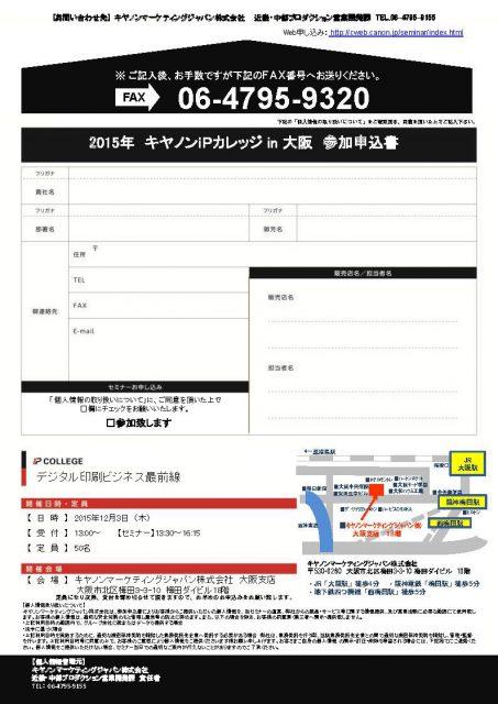 修正1【12月3日】iPカレッジ大阪(リリース版)_ページ_2