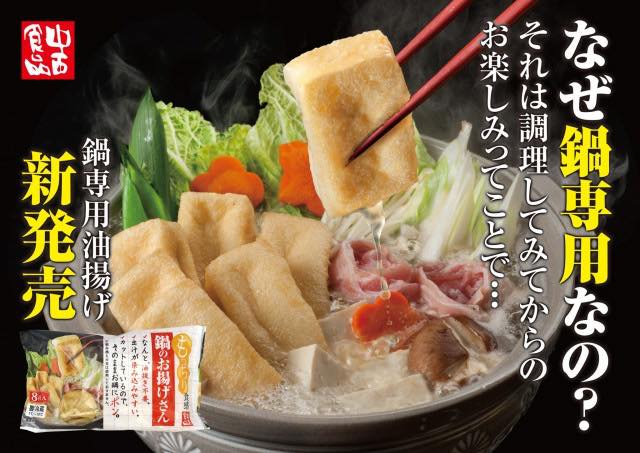 鍋専用POP01