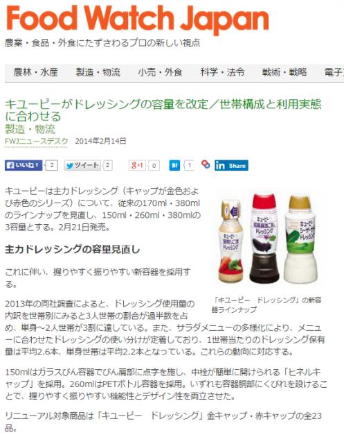 キユーピー2014.02.14