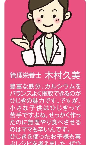 ★徳島生まれの徳島の漁師によるとくしま魚連がおすすめするひじき 徳島ぎょれんパッケージマーケティング (5)