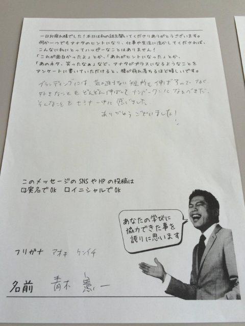 アンケート (4)青木さん