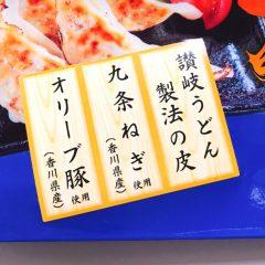 【だいや食品(香川) 「大粒包味(つつみ)肉餃子 腕前三段」のパッケージ開発】