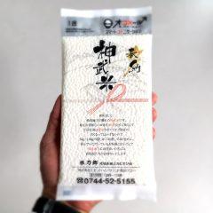 【あなたに愛されたくて生まれた「神武米」オコメール】<パッケージデザイン・制作のパッケージ松浦(四国徳島)>
