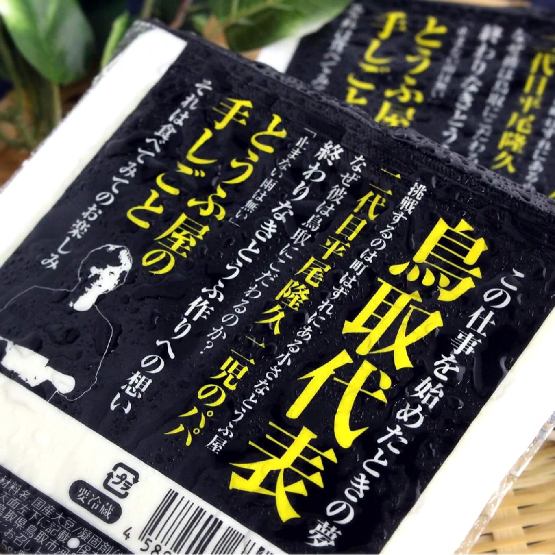【止まない雨はない 鳥取代表を目指す平尾とうふ店の「とうふ屋の手しごと」】<パッケージデザイン・制作のパッケージ松浦(四国徳島)>