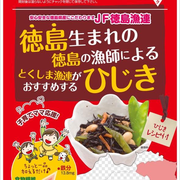 ★徳島生まれの徳島の漁師によるとくしま魚連がおすすめするひじき 徳島ぎょれんパッケージマーケティング (2)