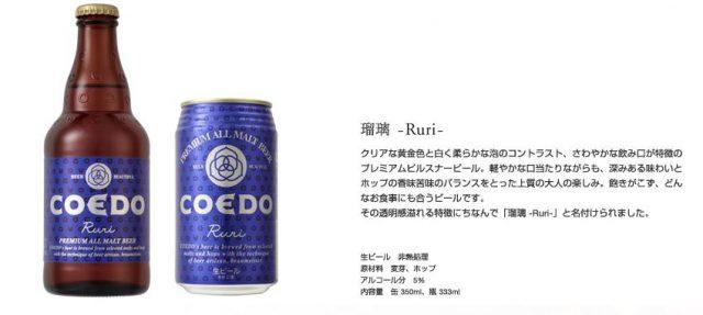 コエドビール瑠璃 COEDO (4)