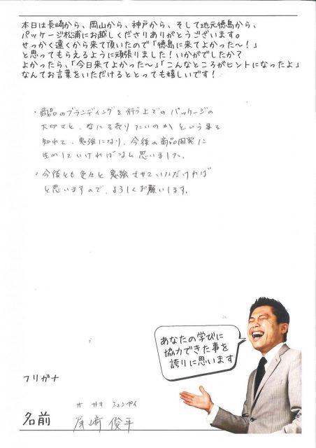 パッケージ松浦にお豆腐屋さんが来てくれました。 (4)