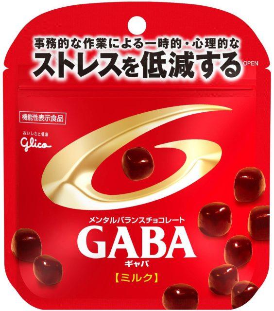 0927GABAフラットミルク__1