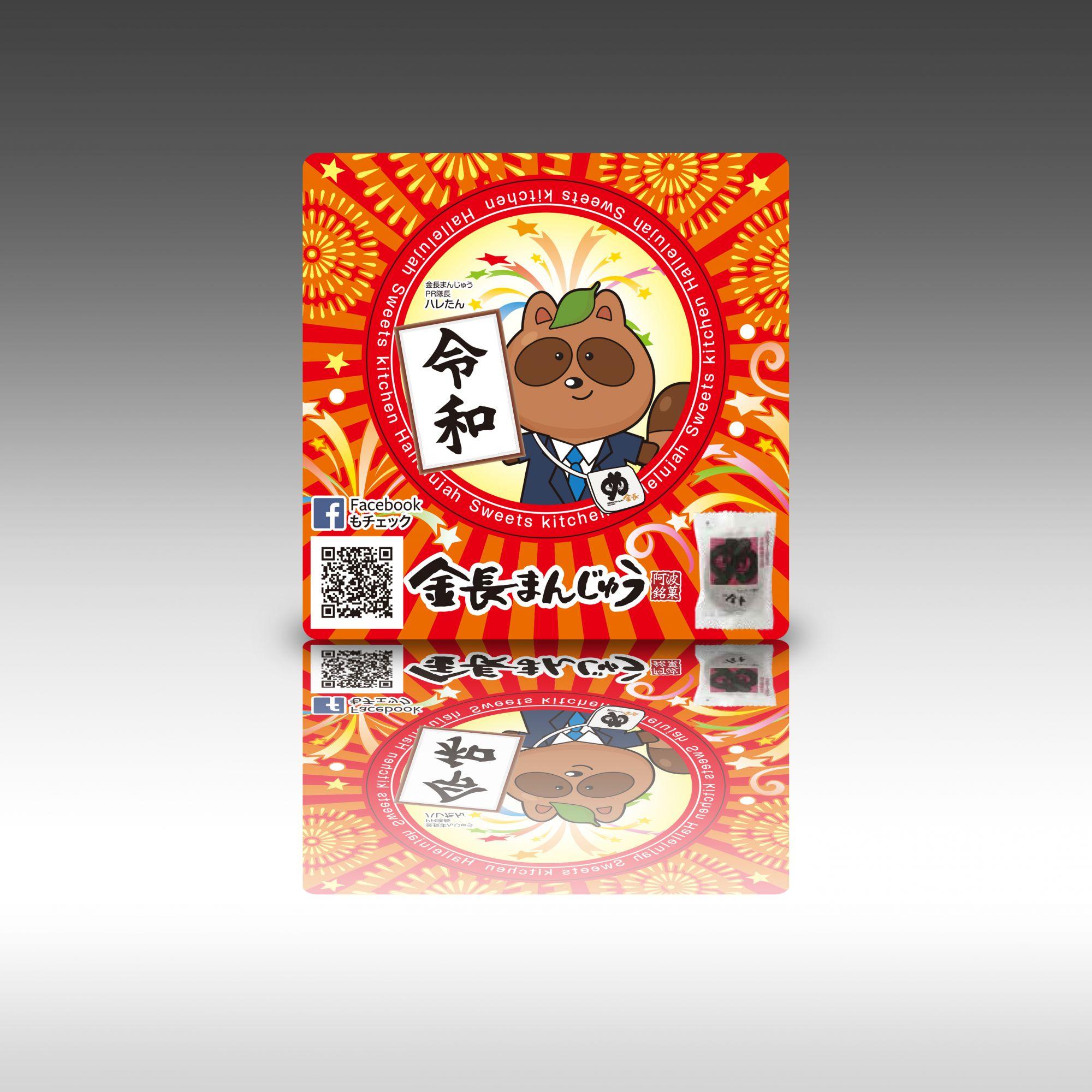 【新元号「令和」ハレたんステッカーが配布開始されますっ!】