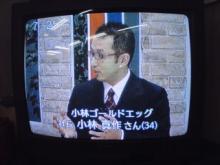 テレビ出演 小林社長