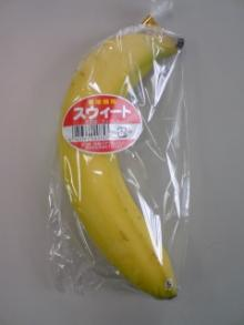 スイートバナナ