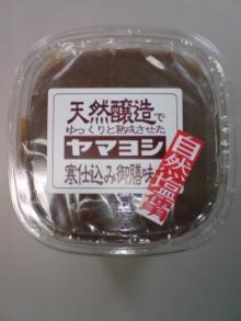 ヤマヨシのお味噌
