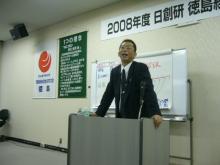 講演する村尾講師