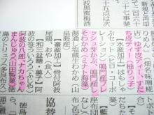 徳島新聞 アップ