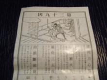 パッケージ松浦 のブログ-凶①