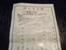 パッケージ松浦 のブログ-凶②