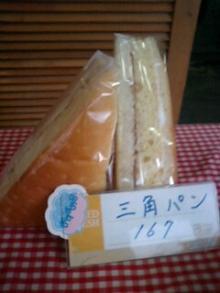 パッケージ松浦 のブログ-三角パン②