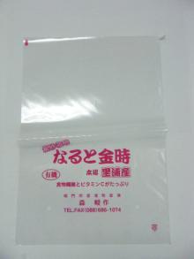 パッケージ松浦 のブログ-森さん袋