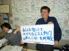 パッケージ松浦 のブログ-矢野 契約
