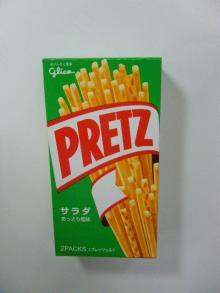 パッケージ松浦 のブログ-普通のプリッツ