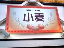 パッケージ松浦 のブログ-小麦3