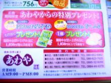 パッケージ松浦 のブログ-宝泉堂2