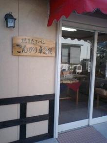 パッケージ松浦 のブログ-こんがり店舗