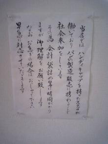 パッケージ松浦 のブログ-こんがりポリシー