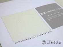 パッケージ松浦 のブログ-note
