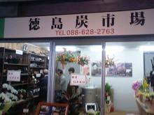 パッケージ松浦 のブログ-炭市場1