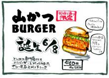 パッケージ松浦 のブログ-山かつバーガー