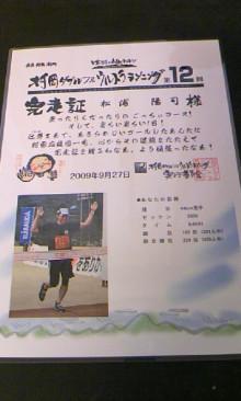 パッケージ松浦 のブログ-091028_0729~01.jpg