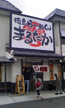 パッケージ松浦 のブログ-091226_1246~01.jpg