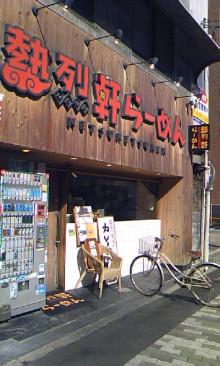 パッケージ松浦 のブログ-100129_1206~01.jpg