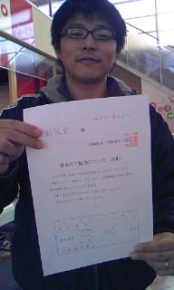 パッケージ松浦 のブログ-100221_1642~010001.jpg