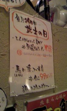 パッケージ松浦 のブログ-100219_1235~01.jpg